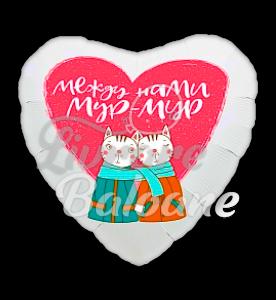 Balon МЕЖДУ НАМИ МУР-МУР  48 cm, Agura