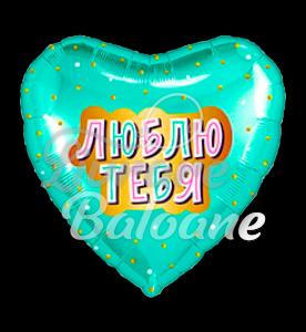 Balon ЛЮБЛЮ ТЕБЯ  48 cm, Agura
