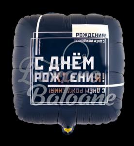 С ДНЁМ РОЖДЕНИЯ, 48 см