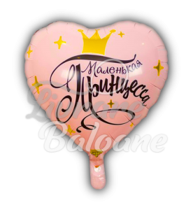 Balon Маленькая принцесса! , 48cm