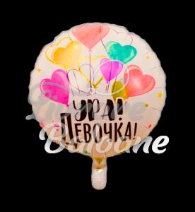 Balon Ура, девочка! , 48 cm