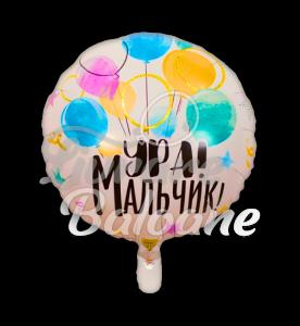 Balon Ура, мальчик! , 48 cm